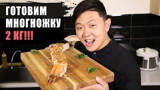 ГОТОВИМ МНОГОНОЖКУ! 2 КГ !!! | Необычные роллы рецепты
