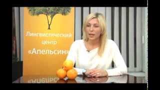 Апельсин - изучение иностранных языков в Днепропетровске(, 2013-11-19T12:59:31.000Z)