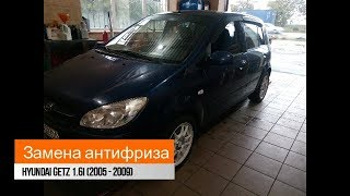 Замена антифриза Hyundai Getz 1.6i (2005-2009)/Antifreeze replacement Hyundai Getz