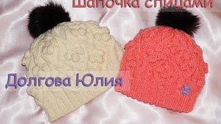 Вязание спицами.  Шапка с рельефным узором и шишечками  ///   Knitting. Cap