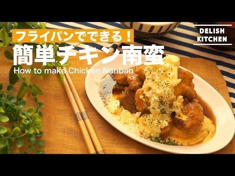 フライパンでできる!チキン南蛮の作り方 | How to make Chicken Nanban (Việt Sub)