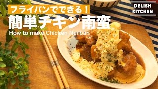 フライパンでできる!チキン南蛮の作り方 | How to make Chicken Nanban thumbnail