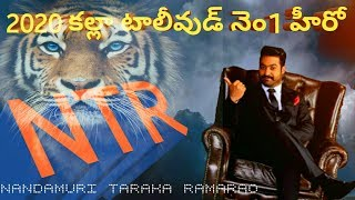 Jr ntr is the hero of tollywood no 1 in 2020 | #ntr |