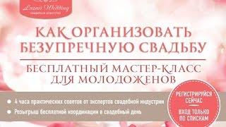 7 секретов идеальной свадьбы