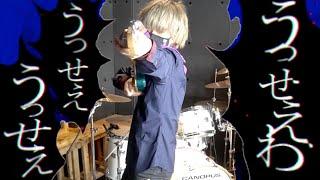 うっせぇわ - Ado 【ギター弾いてみた】 ヨウコウ