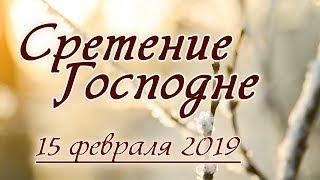 15 февраля 2019 / Сретение Господне (утро) / Церковь Спасение