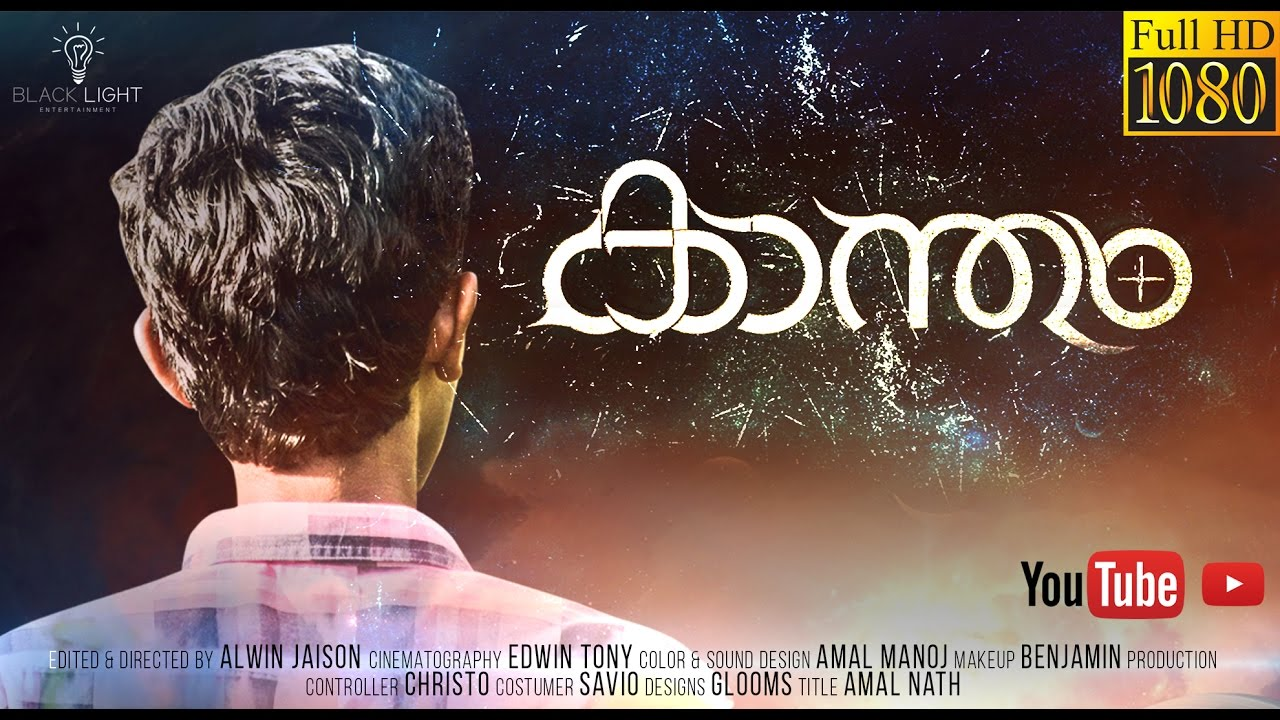 Kantham Malayalam Thriller Short Film 2017 Youtube