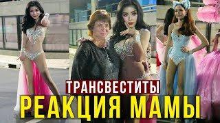 Родители и Трансвеститы, ШОК от Альказар шоу в Паттайе, Такого не Ждали
