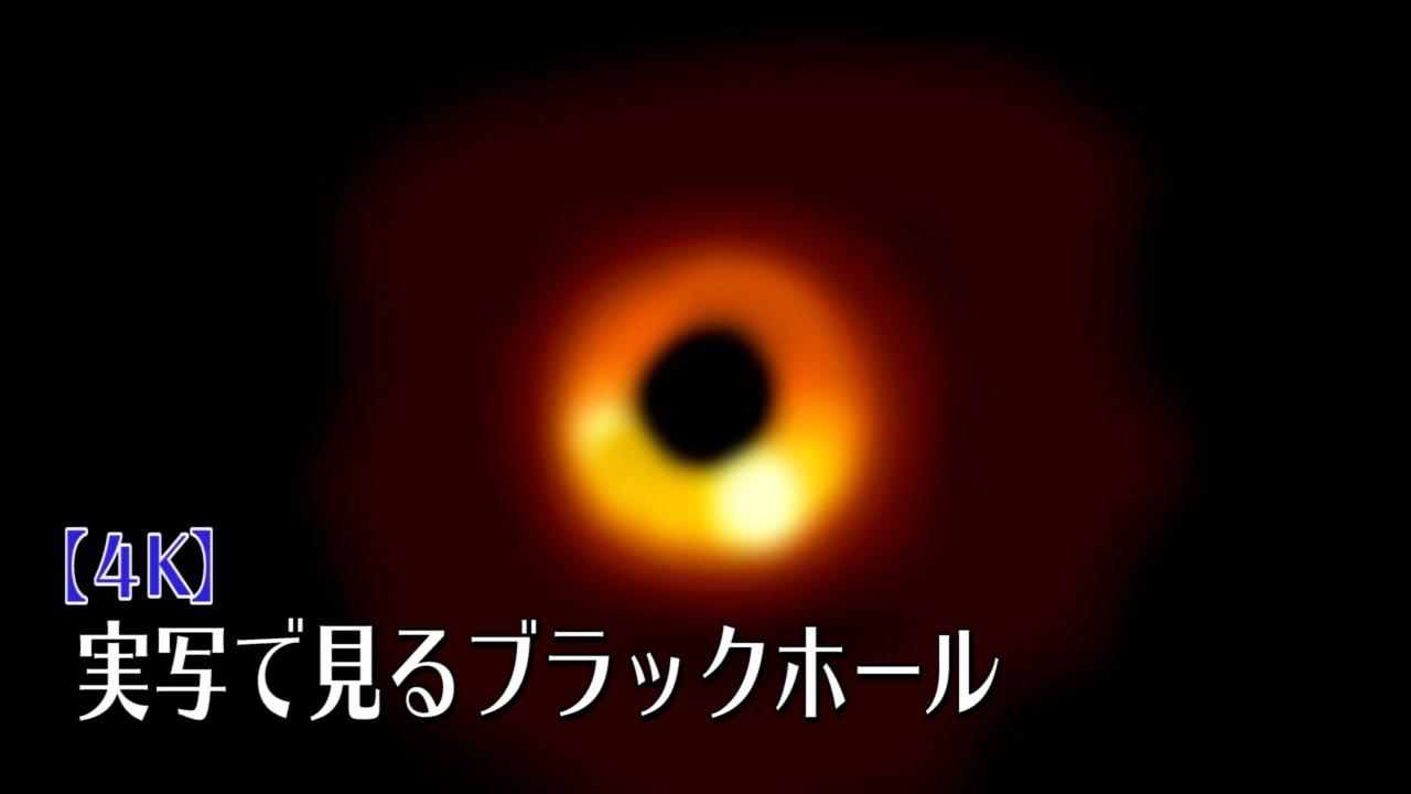 【4K】実写で見るブラックホール!銀河に存在する多くのブラックホールたち~NASAの画像から~