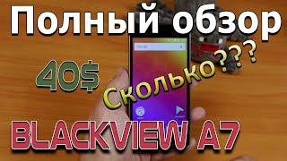 Самый Дешёвый Смартфон в Мире - Blackview A7 ОБЗОР, Лучший Подарок Первокласснику. Как Выбрать Дешевый Хороший Смартфон