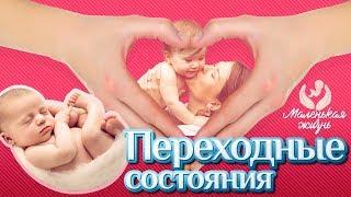 Переходные состояния новорожденного
