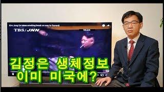 201962 김정은의 생체정보는 이미 미국에 박상후의 …