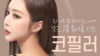 예쁜코 높은 코필러가격은 톡스앤필 서울대입구점