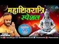 Mahashivratri Special Superhit Bhojpuri Songs | Khesari Lal Yadav & Chintu Pandey | VIDEO JUKEBOX