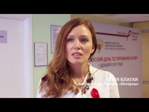 Актриса Юлия Благая о тестировании на ВИЧ
