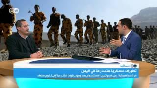 مسائية DW: معركة صنعاء ـ هل بات حسم الحرب في اليمن وشيكا؟