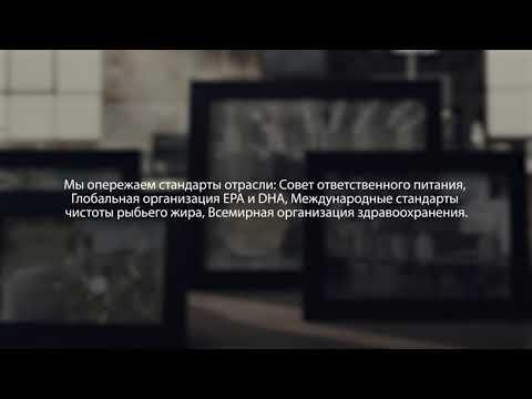 Как производят капсулы Омега-3 Комплекс NUTRILITE™ от Amway
