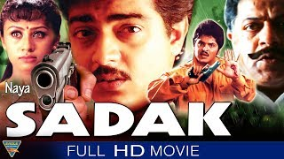 Naya Shadak (Kaadhal Mannan) Hindi Dubbed Full Movie || Ajith Kumar, Maanu || Eagle Hindi Movies