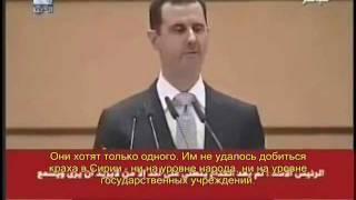 Отрывок выступления президента Башшара Аль-Асада