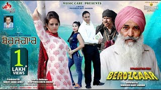 Berozgaar Full Movie 2018 Music Care & Tellytune Entertainment Presents
