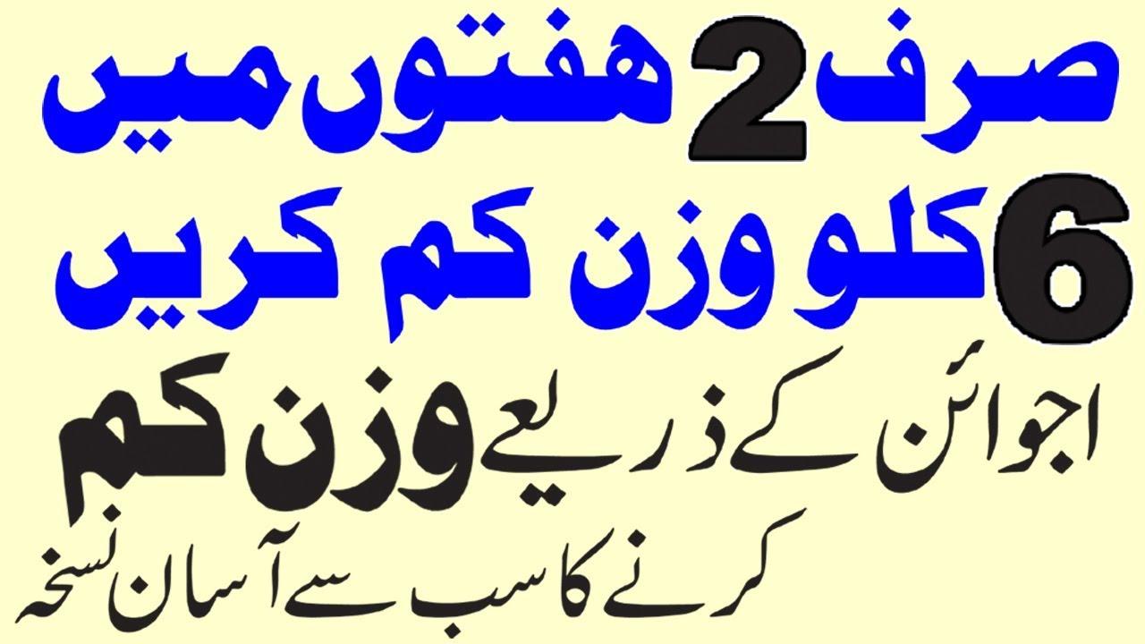 ajwain sfaturi de pierdere în greutate în urdu