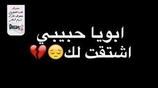كليب أبويا اللى عليه مسنود | عمر كمال شبيه محمد فؤاد | فعلا اليتم حاجه صعبه 😪😣