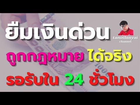 ยืมเงินด่วนดอทคอม ถูกกฎหมาย รับเงินจริงใน 24 ชั่วโมง / tanoilanyai