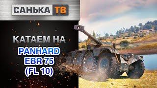 Колесная техника/Стрим по World of tanks/Wot/Танки/Panhard EBR 75 (FL10)