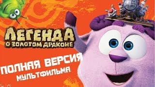 Смешарики. Легенда о Золотом Драконе | Полнометражный мультфильм для детей-TVSmeshariki