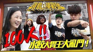 【環島挑戰號#1】蔡阿嘎X千千:台北100人水餃大胃王大亂鬥!