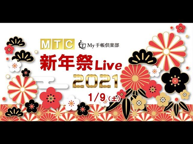 【MTC新年祭Live】2021年の抱負と年間計画