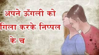 सेक्स के समय लड़की के स्तन को कैसे सहलाये || Dr.KK || Health Education Video Best Tips