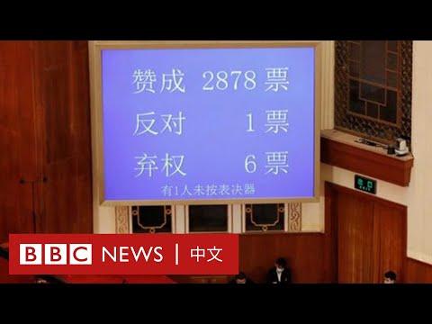 香港國安法:決議正式通過 市民憂慮香港變成新疆- BBC