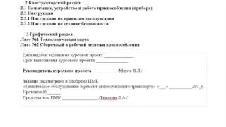 Мирза Л ТҚ және жөндеу курстық жұмыс 1-сабақ ресімдеу Тәртібі КР