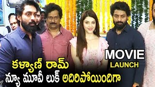 Nandamuri KalyanRam and Mehreen  New Movie Launch | Telugu Entertainment Tv