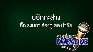 บ่ฮักกะส่าง - กิ๊ก รุ่งนภา ร้องคู่ สด นำชัย [KARAOKE Version ] เสียงมาสเตอร์