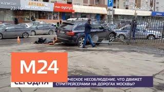 Смотреть видео Следователи выясняют обстоятельства ДТП на Люблинской улице - Москва 24 онлайн