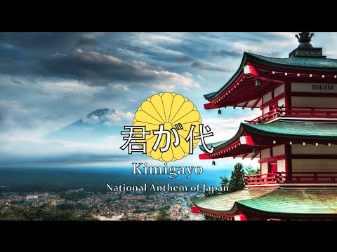 National Anthem: Japan - 君が代 *NEW VERSION*