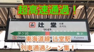 [超高速通過!]JR東海道線 辻堂駅 列車通過シーン集!