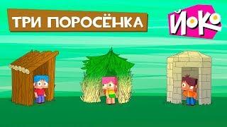 Играем с ЙОКО - Три поросёнка - Весёлые игры для детей - Во что поиграть с друзьями