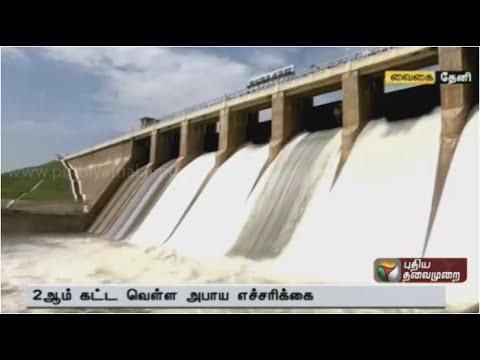 Second flood alert sounded in Vaigai River