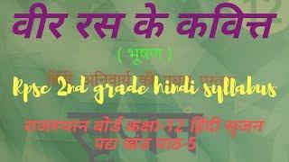 rbse hindi course | bhushan | explanation | class 12 | hindi srijan | chapter 5