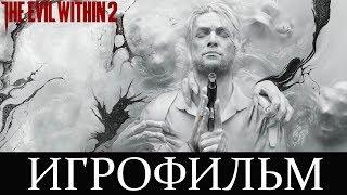 The Evil Within 2 | Игрофильм | Русский язык