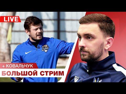 LIVE! Колесник + Ковальчук