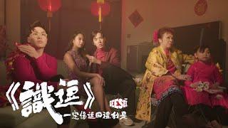 《識逗,一定係逗回禮利是》I See See TVB