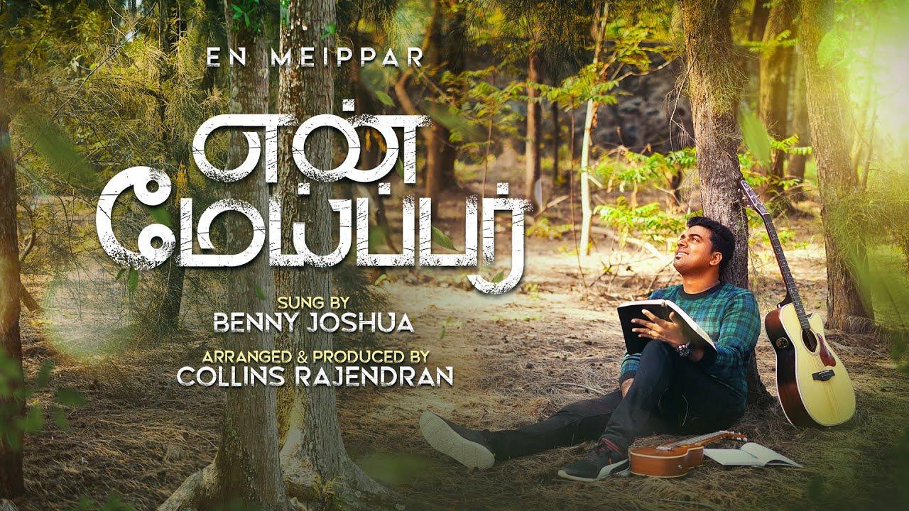 கர்த்தர் என் மேய்ப்பரானவர்-Karthar En Meipparanavar -Benny Joshua