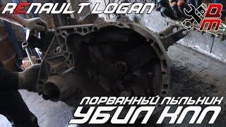 Порванный пыльник убил КПП (Renault Logan)