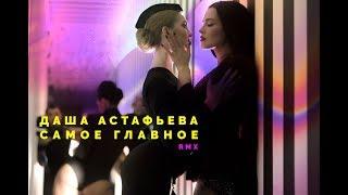 Смотреть клип Даша Астафьева - Самое Главное Andi Vax Remix