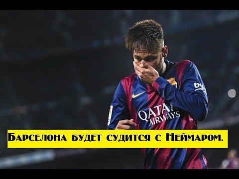 Барселона не расстается с Неймаром. Неймар вернулся. Новости футбола