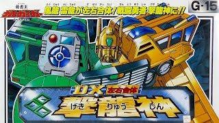 勇者王ガオガオガーDX玩具シリーズ [ DX左右合体 撃龍神]です。 King of Brave GAOGAIGAR Toy series [Symmetrical Docking GEKIRYUJIN] 1997年 TAKARA(現 ...